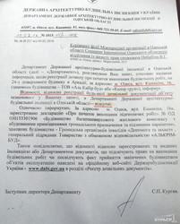 """Одесситы заблокировали стройку """"Кадорра"""" на Фонтане (ФОТО)"""