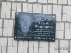 Мемориальную доску воину АТО установили в Одесской области