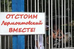 """Министерство юстиции опять пытается захватить одесский санаторий """"Лермонтовский""""  (ФОТО, ВИДЕО)"""