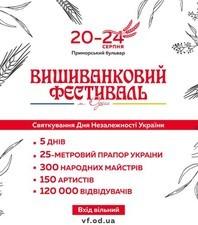 В Одессе установят рекорд на самую длинную цепь в вышиванках