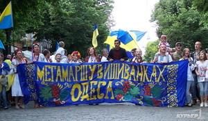 Одесситов приглашают на Мегамарш в вышиванках