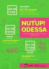 В Одессе состоится четвертый международный семинар по урбанистике