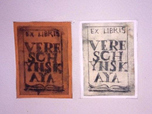 Экслибрис - книжный знак, удостоверяющий владельца книги