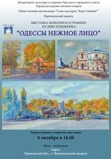 """Ко Дню художника пройдет выставка """"Одессы нежное лицо"""""""
