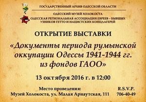 В музее Холокоста состоится выставка, посвященная 75-й годовщине оккупации Одессы