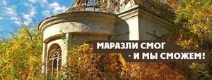 Одесситы будут наводить порядок в разрушенной оранжерее Маразли
