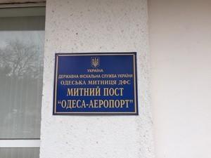 """В одесском аэропорту таможенники """"обложили данью"""" предпринимателей (ФОТО)"""