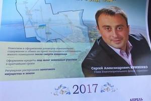 Депутат Лиманского района меняет у стариков землю на хлеб и лекарства