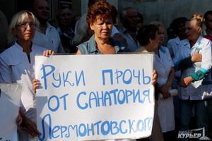 """Санаторий """"Лермонтовский"""" выиграл суд против """"Укрпрофздравницы"""""""