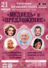 Одесситы смогут увидеть сочетание двух пьес Чехова в одном спектакле