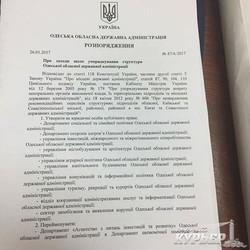 Структуру Одесской обладминистрации меняют (документ)