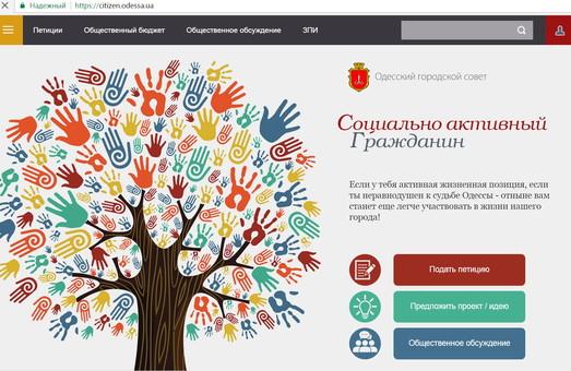 В Одессе запустили онлайн-сервис для городских проектов, петиций и общественных слушаний