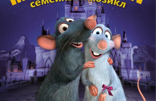 """Одесситам покажут мюзикл """"Mouse street"""""""