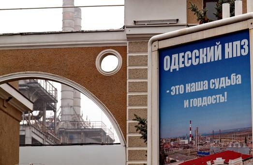 Одесский НПЗ может войти в состав государственной корпорации, а его бывших руководителей объявили в розыск