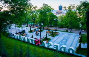 Стамбульский парк в Одессе готов к открытию и визиту Порошенко (ФОТО)