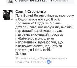 Ирина Билык: одесские радикалы вымогали деньги за проведение концерта