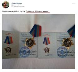 Сербский наёмник-снайпер раскрыл личность своего напарника