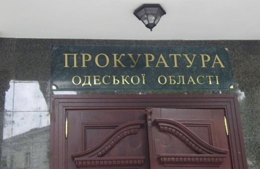 Одесская прокуратура за 2017 год отправила в суд 17 дел по сепаратизму
