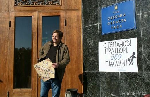Под зданием Одесской ОГА проходит митинг в рамках всеукраинского протеста под Верховной Радой