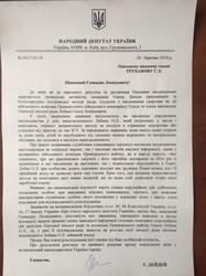 Нардеп от Одесской области требует уволить военкома Приморского района