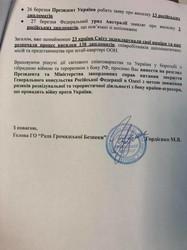 Российское консульство в Одессе требуют закрыть вообще