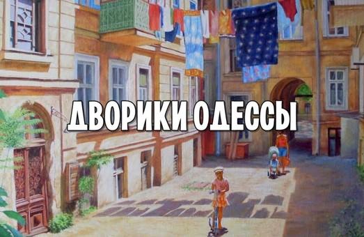 Стартовал конкурс «Дворики Одессы»