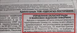 """Одесский облсовет пока не смог продать здание бывшего банка """"Порто-Франко"""""""