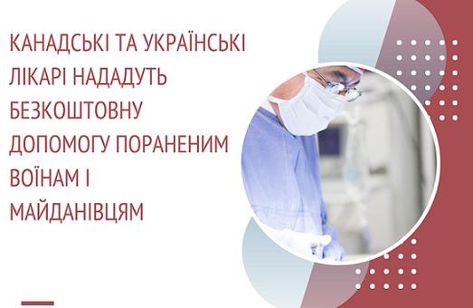 Канадские врачи проведут в Одессе бесплатные пластические операции участникам Майдана и АТО