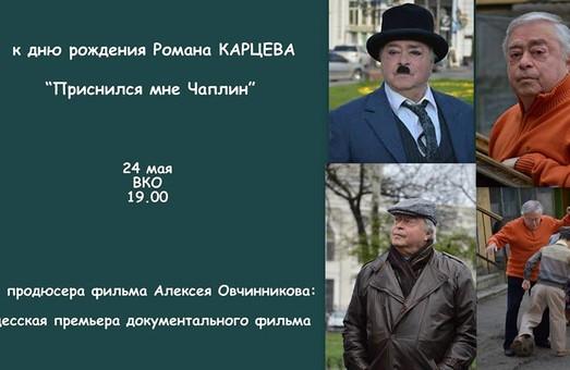 Во «Всемирном Клубе Одесситов»  премьера фильма в честь Романа  Карцева
