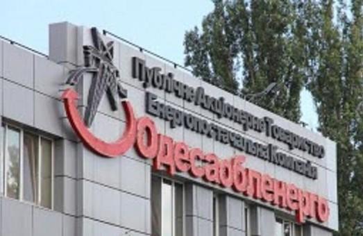 «Одессаоблэнерго» потратит 5 миллионов на новое административное здание