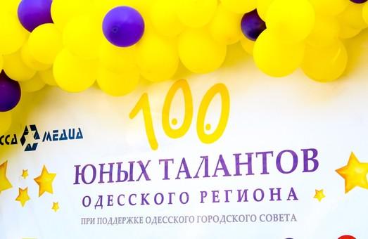 Кто вошел в рейтинг «100 юных талантов Одесского региона»