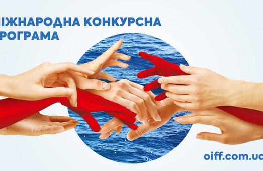 Одесский международный кинофестиваль объявил свою программу