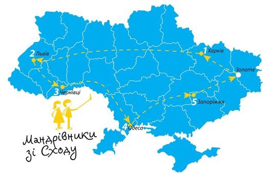 Фонд Жадана и ОО «Украинские рубежи» повезут детей из прифронтовой зоны по Украине