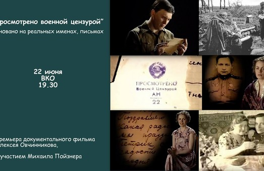 Во Всемирном клубе одесситов покажут фильм «Просмотрено военной цензурой»