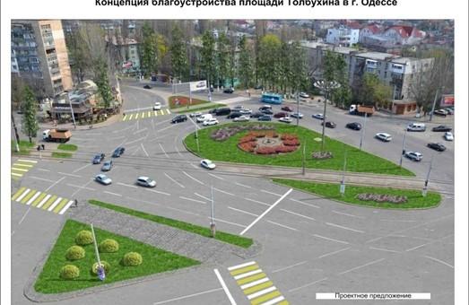 В Одессе будут реконструировать площадь Толбухина