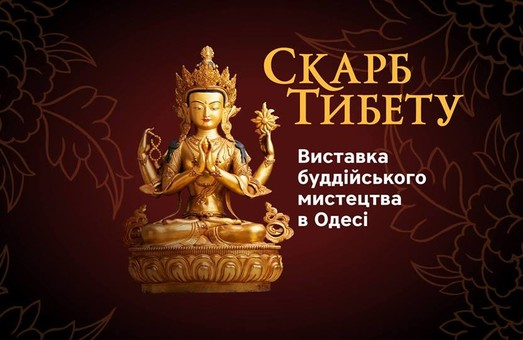 """Одесский Музей западного и восточного искусства приглашает на выставку """"Сокровища Тибета"""""""