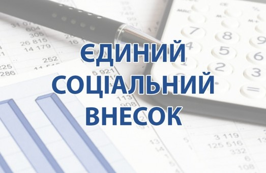 В Одесской области уплачено 4,5 миллиарда гривен единого социального взноса