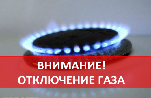 Район Дальние Мельницы в Одессе 2 августа останется без газа