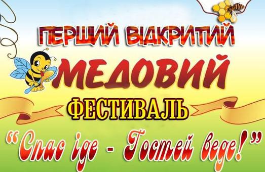 На берегу лимана в Одесской области проведут фестиваль меда