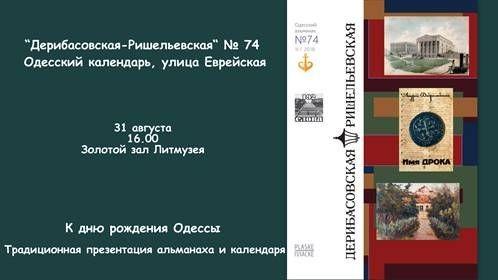 """Завтра состоится презентация 74-го номера альманаха """"Дерибасовская-Ришельевская"""""""