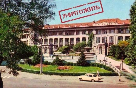 Республика Молдова протестует против приватизации своего санатория