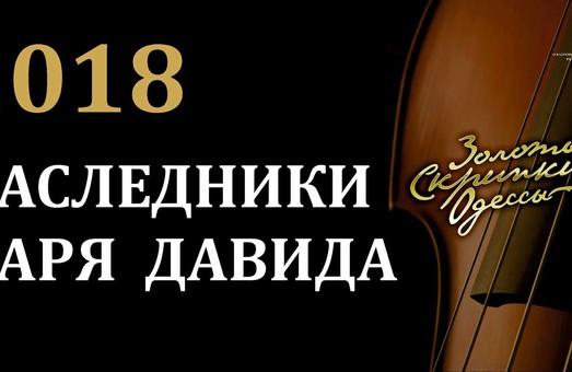 Золотые скрипки Одессы» в четвертый раз вернутся в наш город
