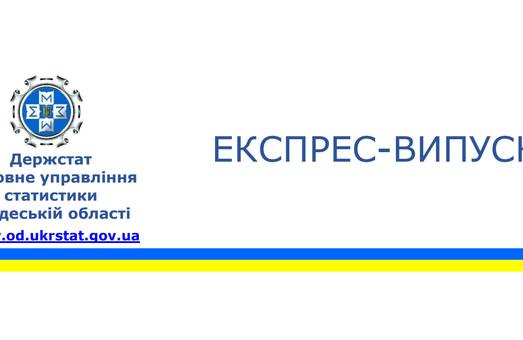 Сколько нас в Одесской области