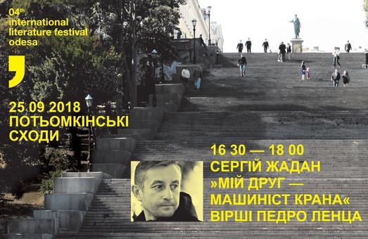 Международный литературный фестиваль откроется завтра на Потемкинской лестнице