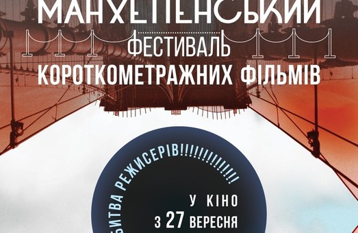 27 сентября Манхеттен приедет в Одессу
