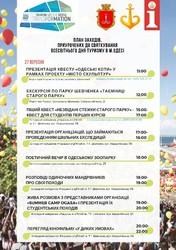 Всемирный день туризма в Одессе начнут праздновать на день раньше
