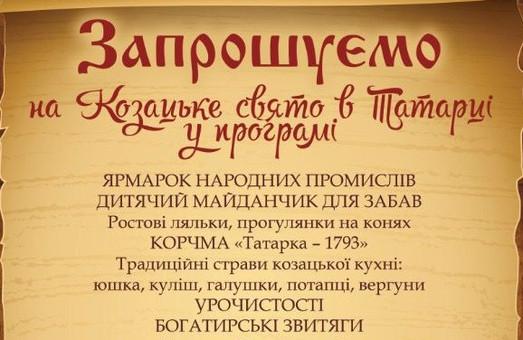 Казацкие праздники пройдут в Одесской области накануне Дня украинского казачества