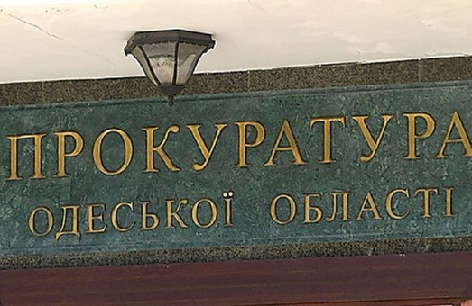 Ревизоры в Одессу сегодня не приедут
