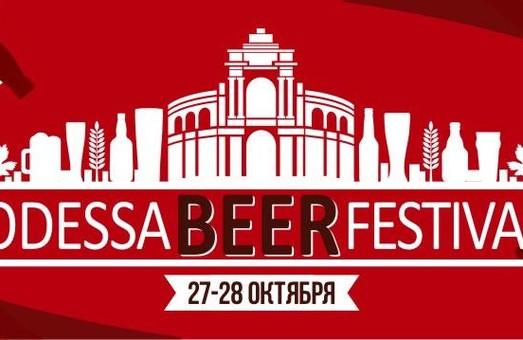 Пейте пиво пенное на двух пивных фестивалях в Одессе