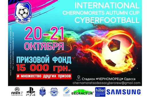 В Одессе пройдет Международный осенний кубок по киберфутболу